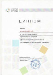 diplom_finlyandiya_800x600