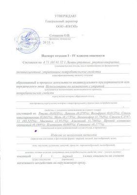 pasport_othoda_2_800x6001